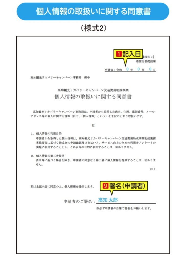 高知観光リカバリーキャンペーンの申請書2