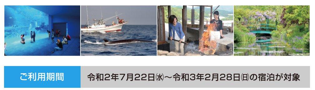 高知観光リカバリーキャンペーンの適用条件2