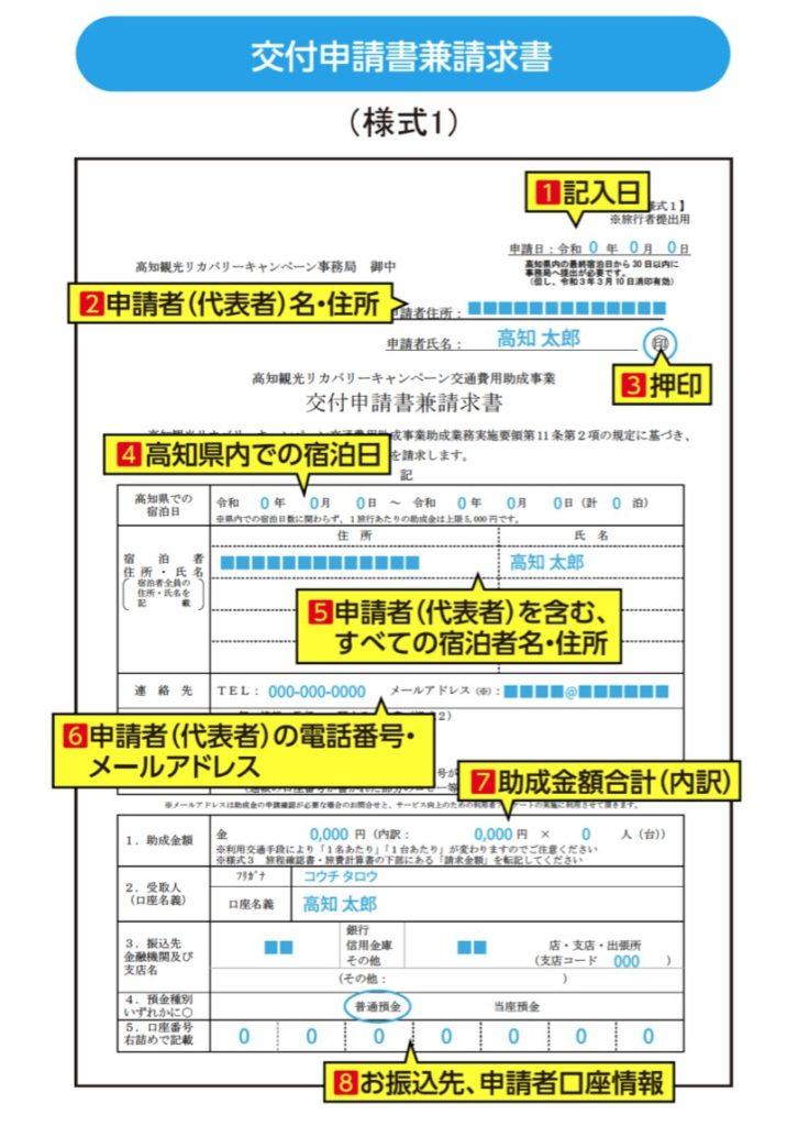 高知観光リカバリーキャンペーンの申請書1