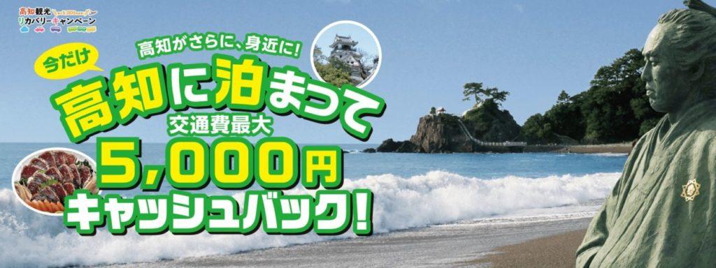 高知観光リカバリーキャンペーンの画像