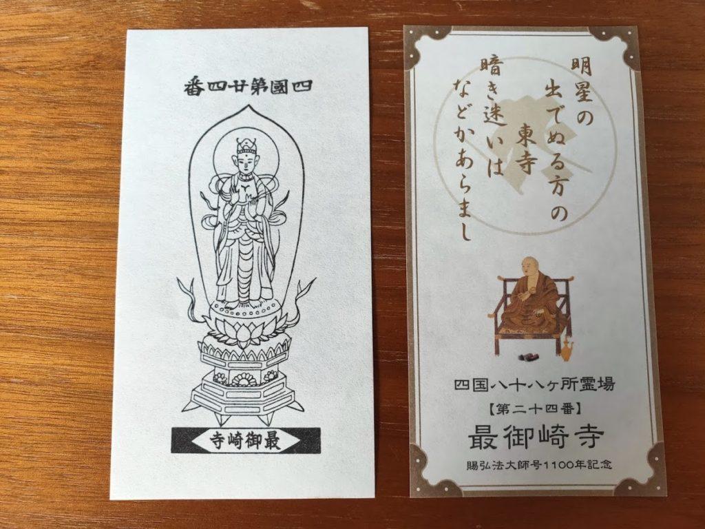 24番最御崎寺のお札