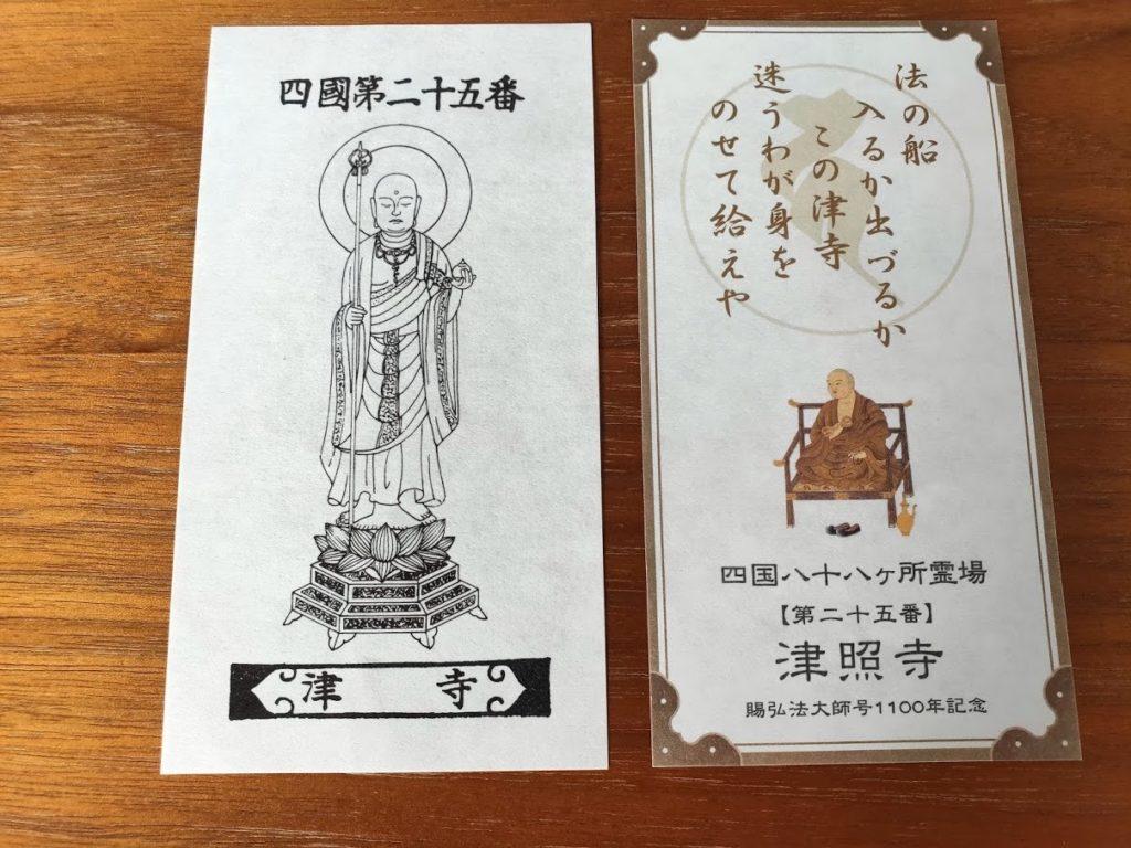 25番津照寺のお札
