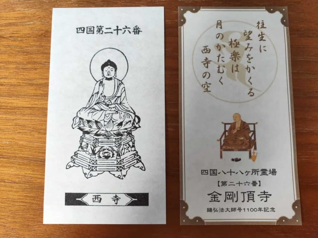 26番金剛頂寺のお札