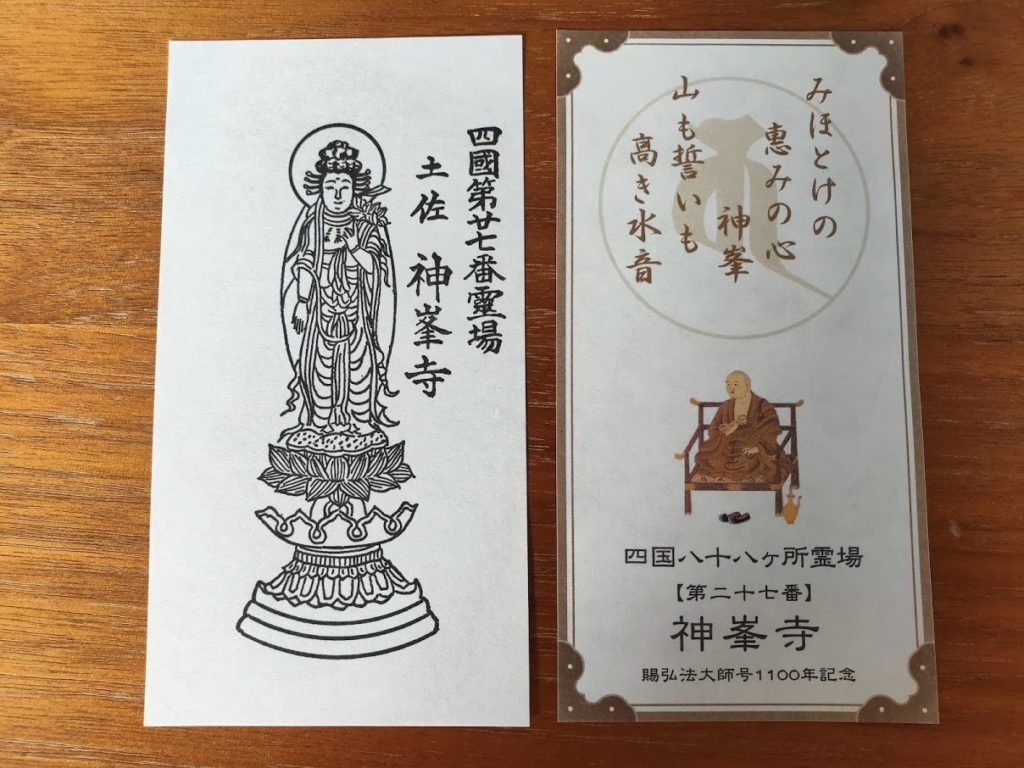 27番神峯寺のお札