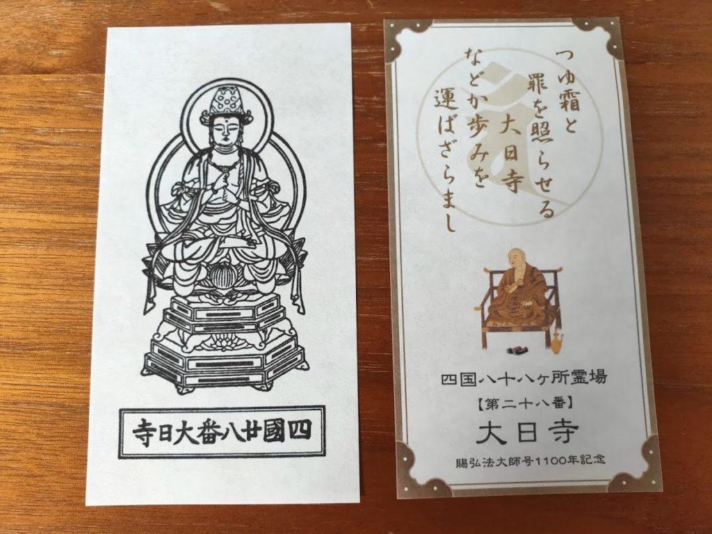 28番大日寺のお札
