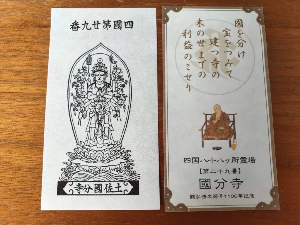 29番国分寺のお札