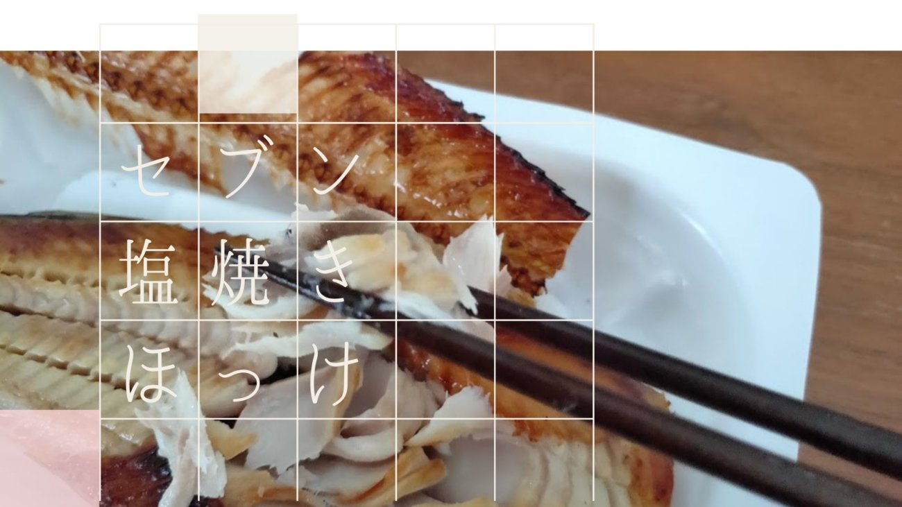 セブンプレミアムホッケ塩焼きのアイキャッチ画像