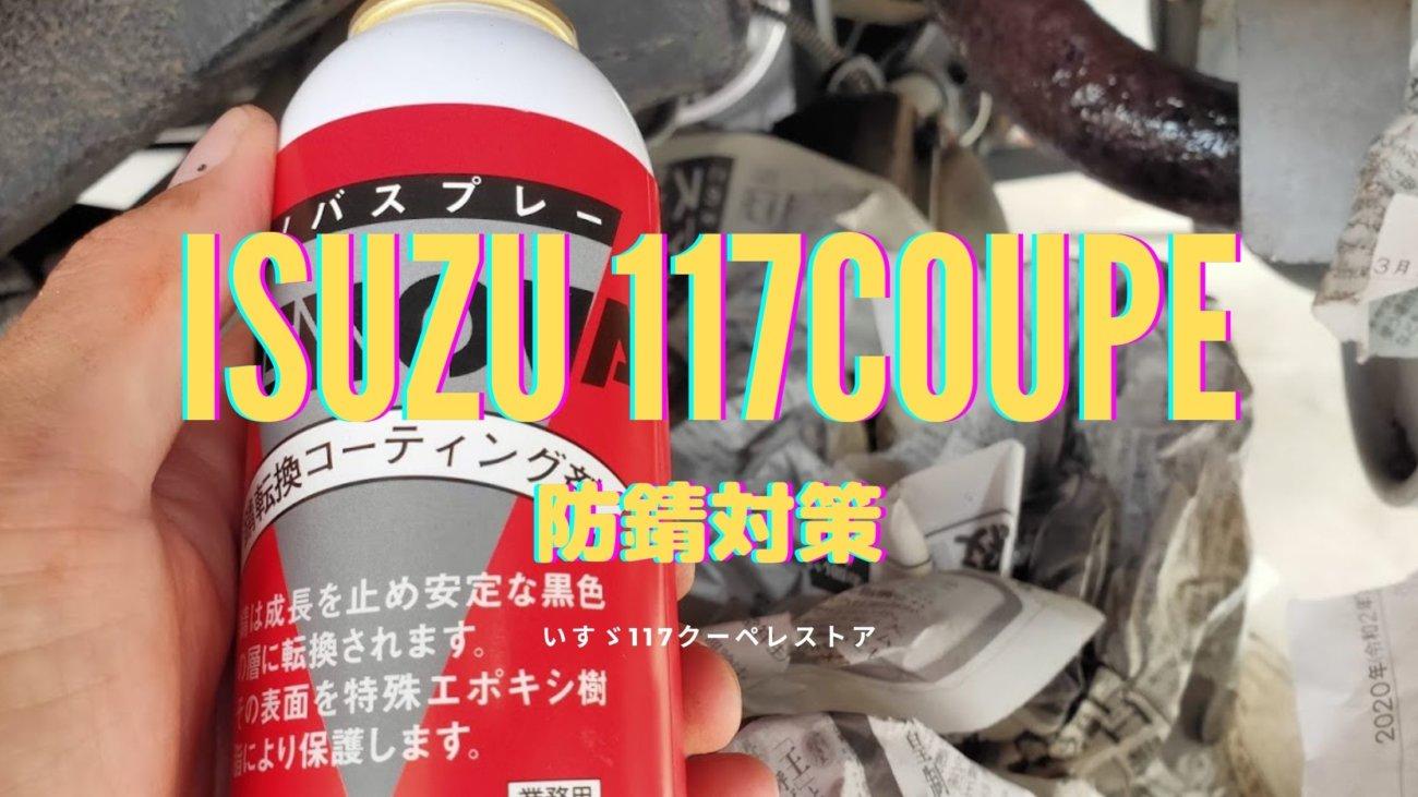 117クーペ防錆処理のアイキャッチ画像