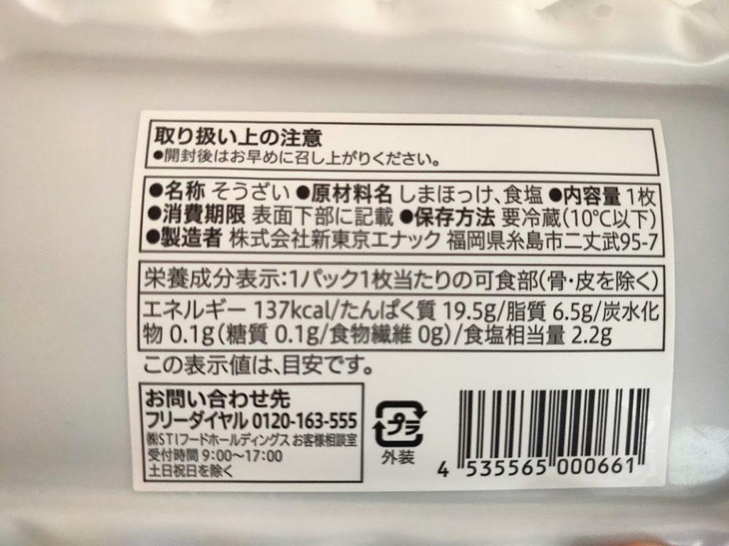 セブンプレミアムホッケ塩焼の詳細情報