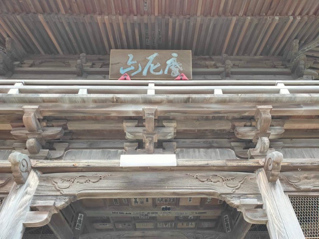 29番国分寺の山門