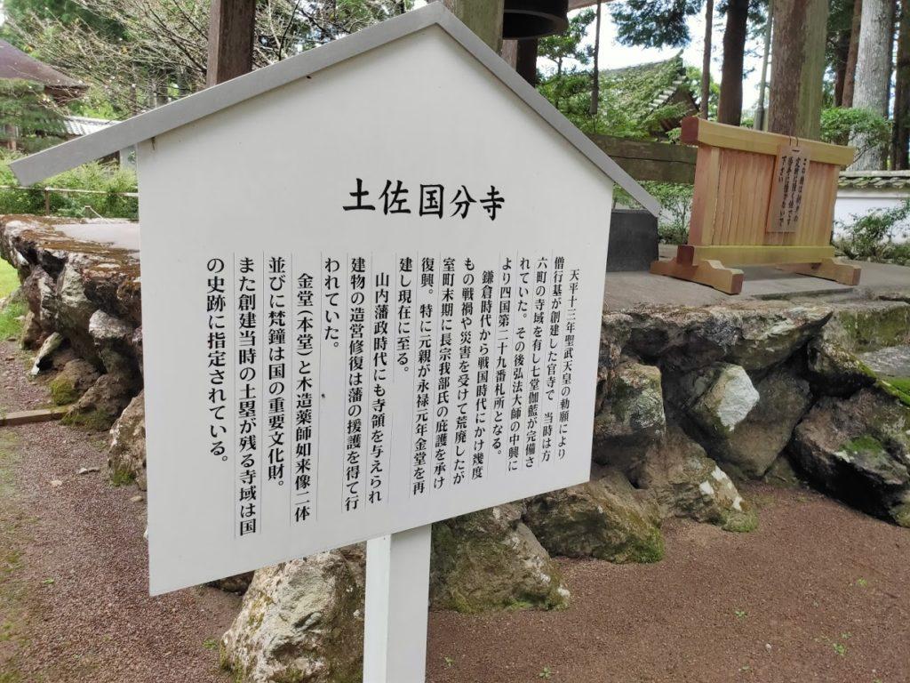 29番国分寺の説明