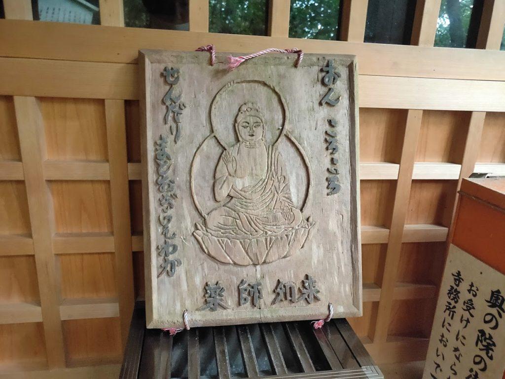 28番大日寺の奥の院薬師如来