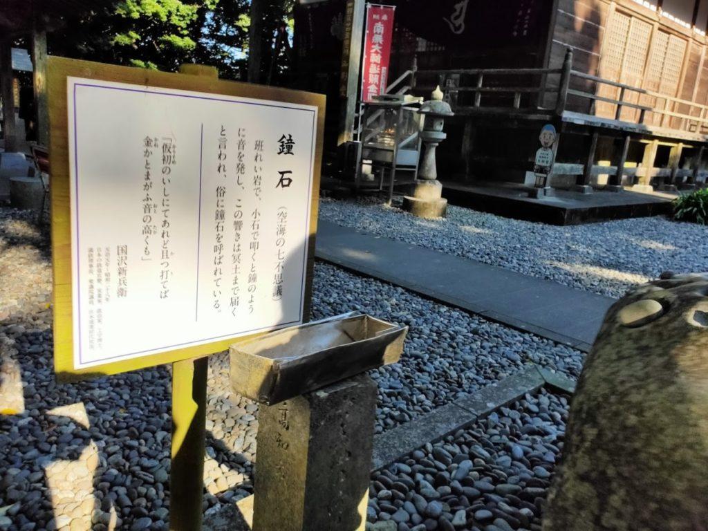 24番最御崎寺の鐘石
