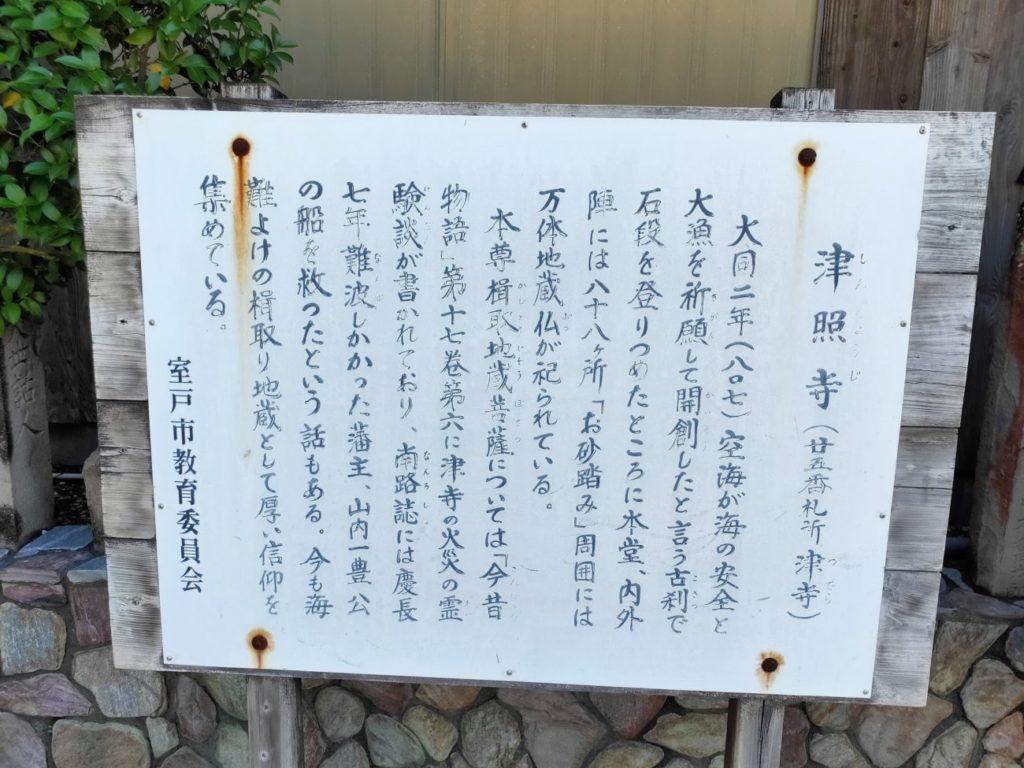 25番津照寺のお寺情報
