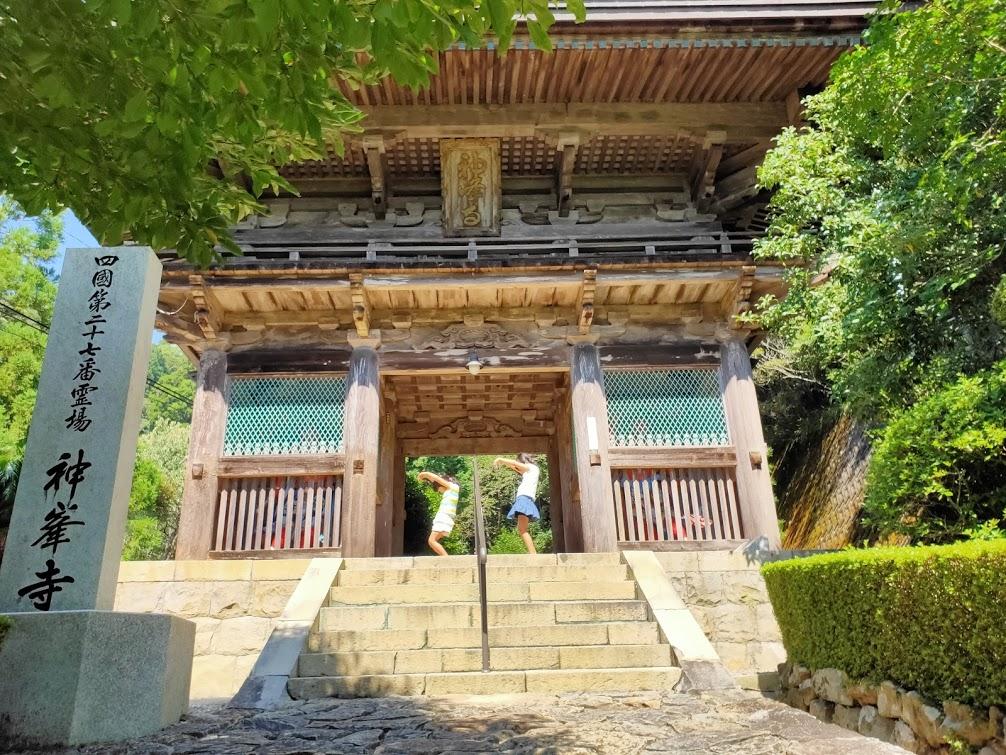 27番神峯寺の人文字
