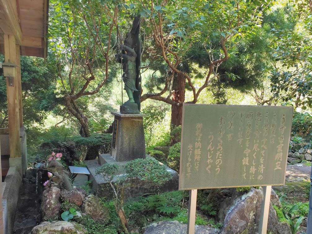 27番神峯寺のうすさま明王