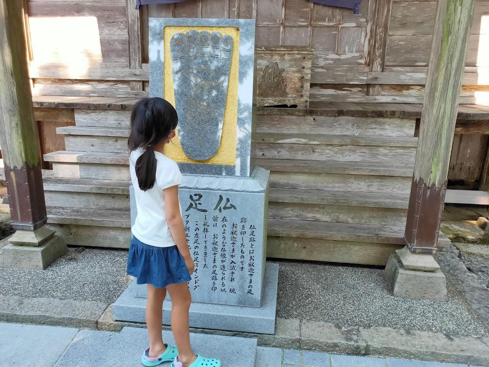 27番神峯寺の仏足と子供