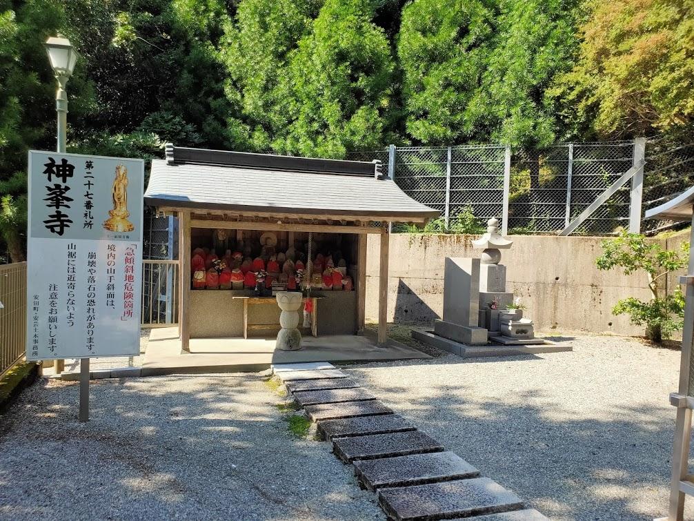 27番神峯寺の注意書きと地蔵