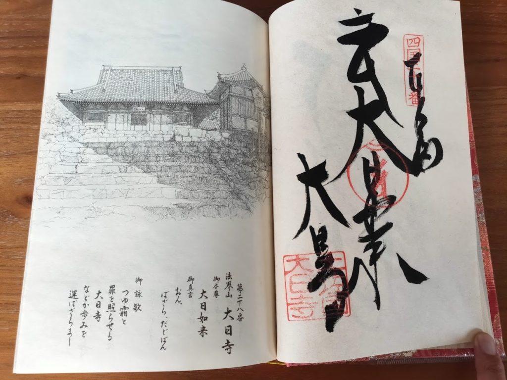 28番大日寺の御朱印
