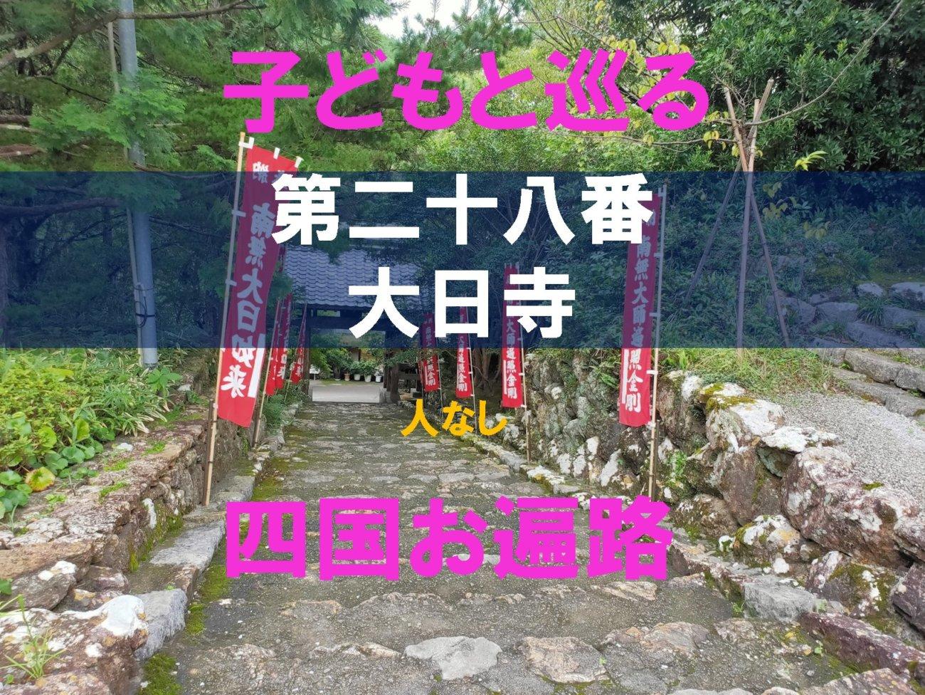28番大日寺のアイキャッチ画像