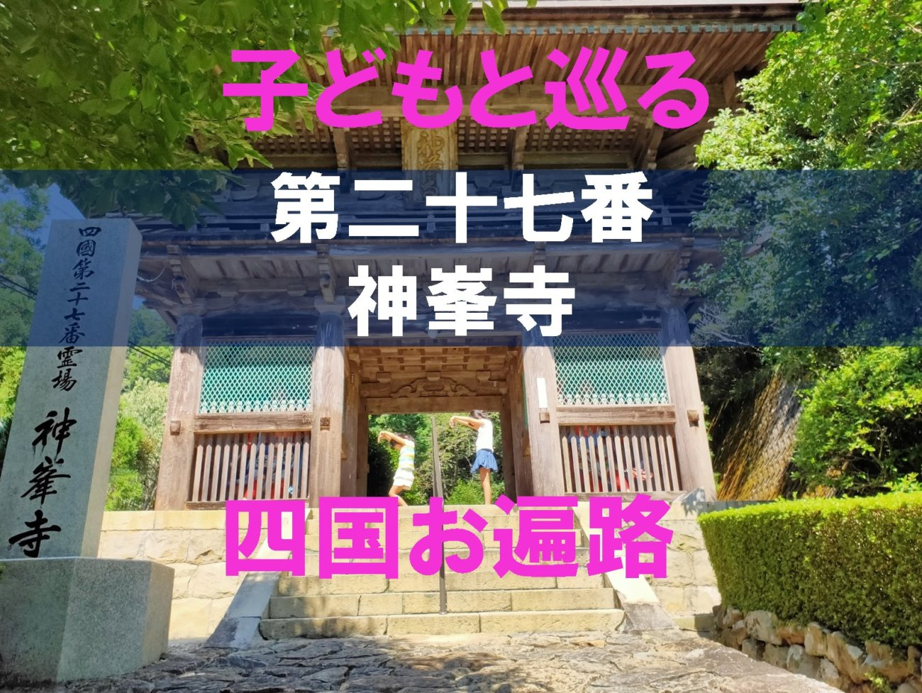27番神峯寺のアイキャッチ画像