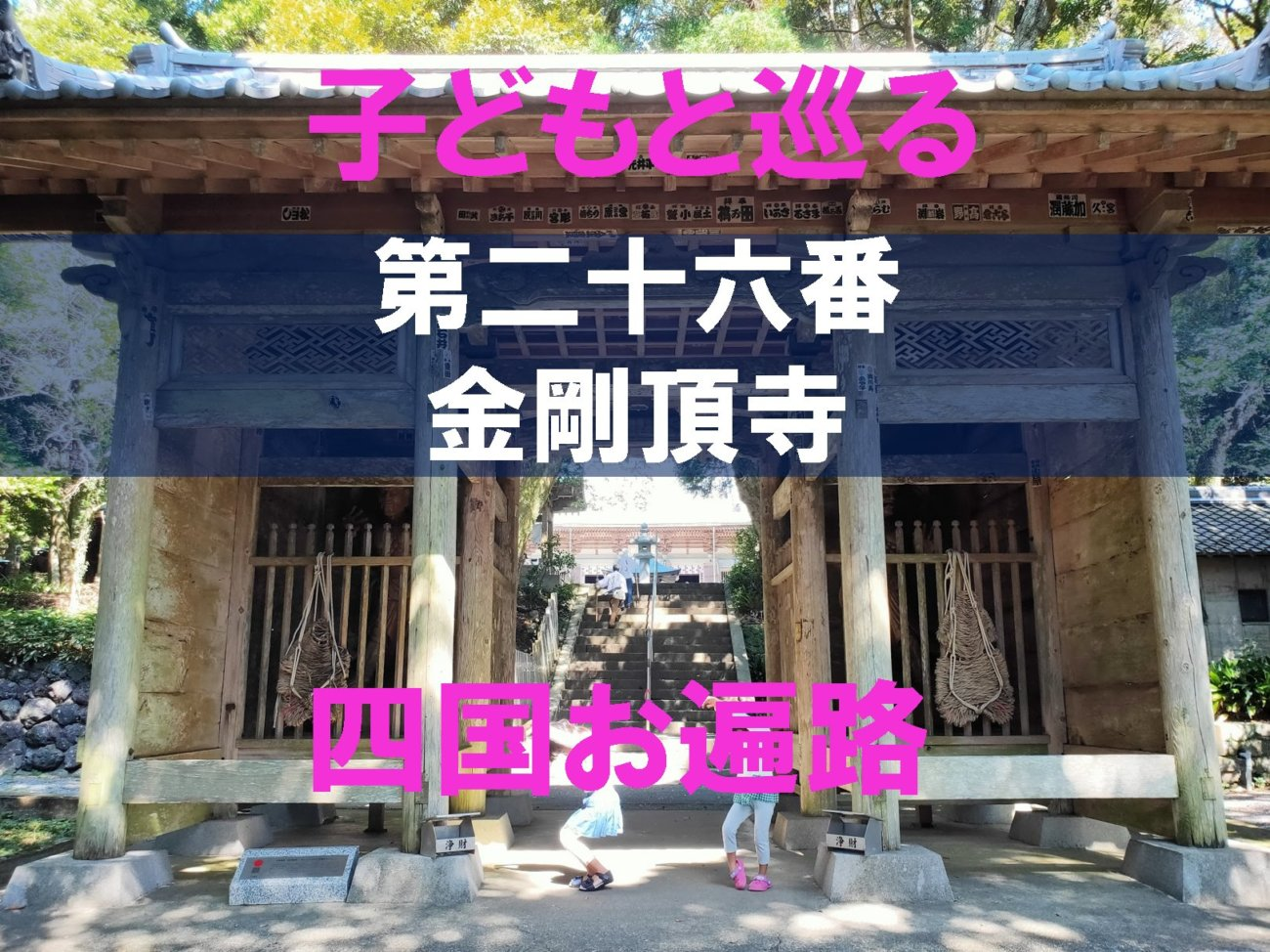 26番金剛頂寺のアイキャッチ画像