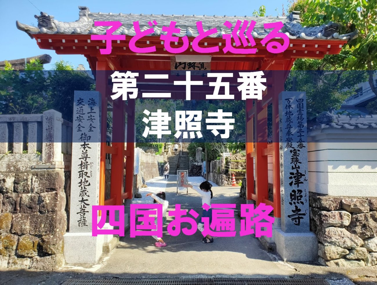 25番津照寺のアイキャッチ画像