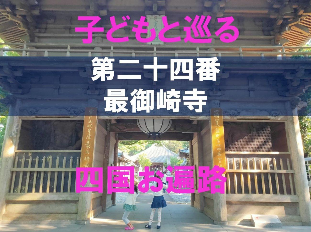 24番最御崎寺のアイキャッチ画像