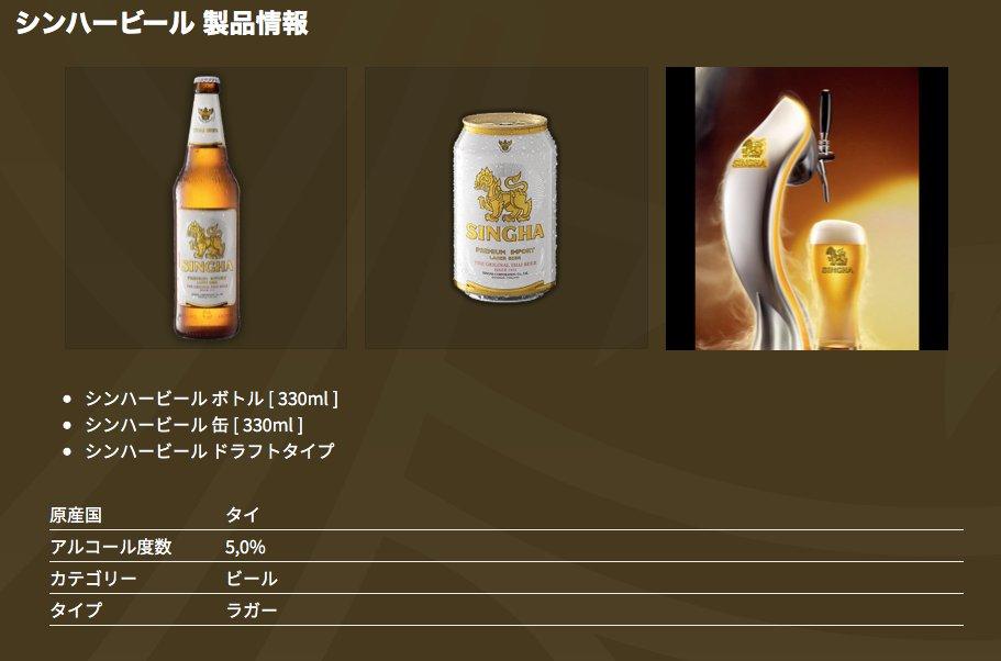 シンハービールの情報
