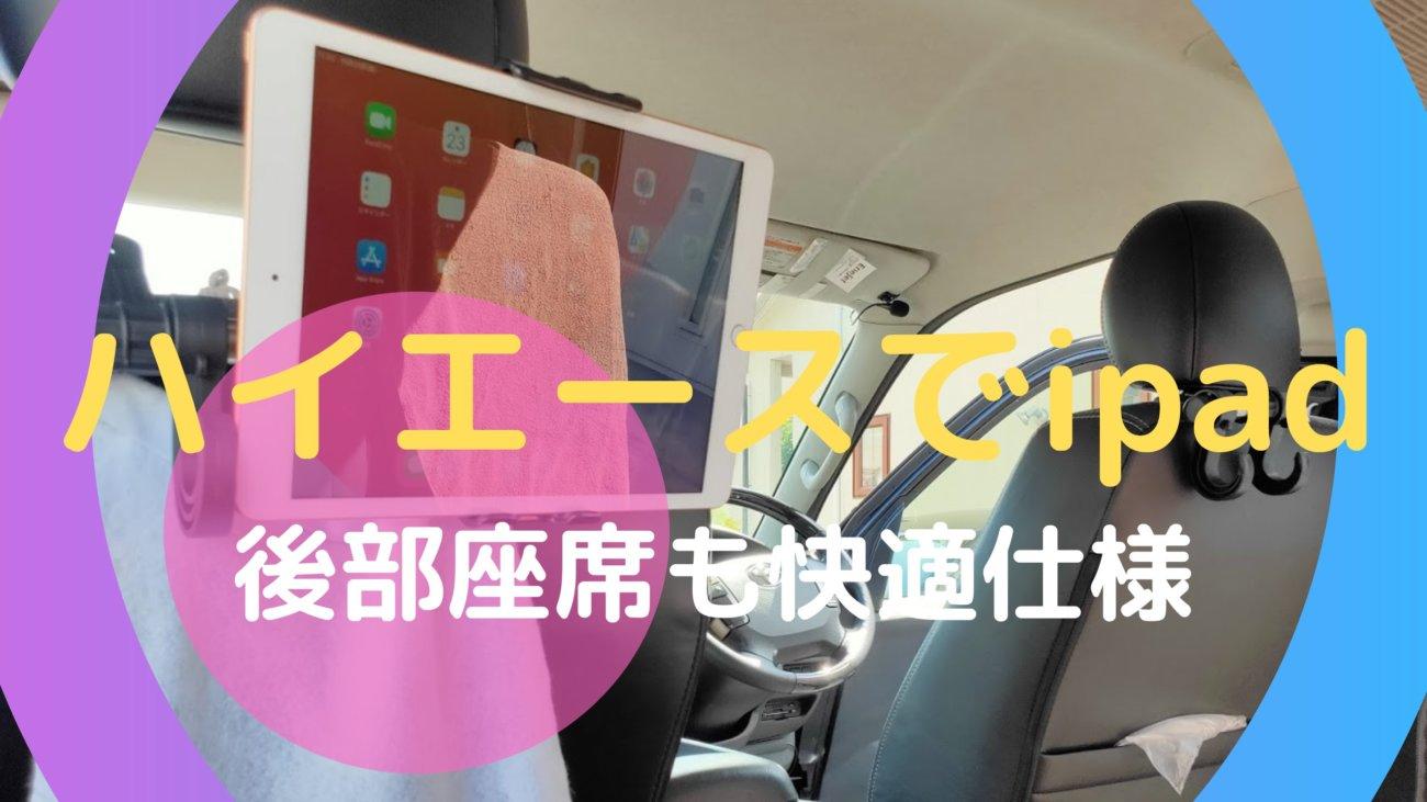 ハイエース用ipadホルダーのアイキャッチ画像