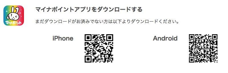 マイナポイントQRコード