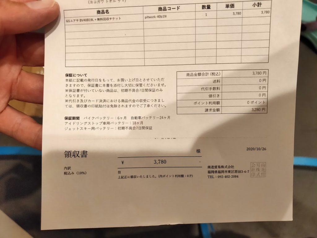 ラパンバッテリーの価格