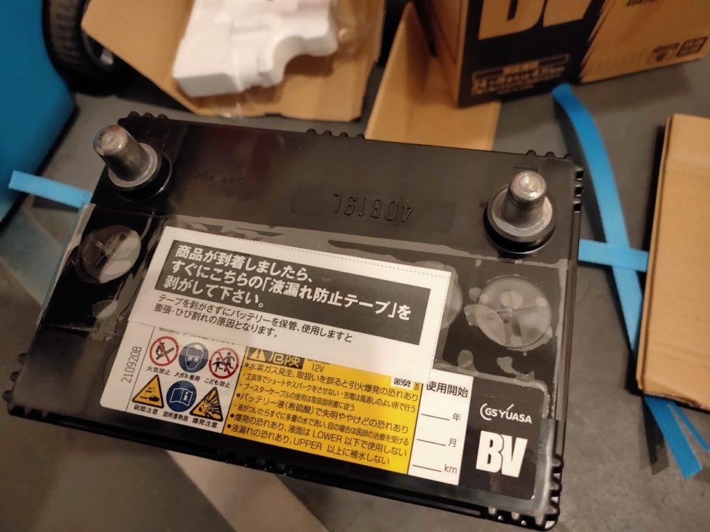 ラパンバッテリーの防止テープ