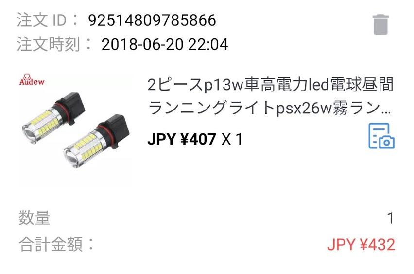 ハイエースフォグランプ初代LED