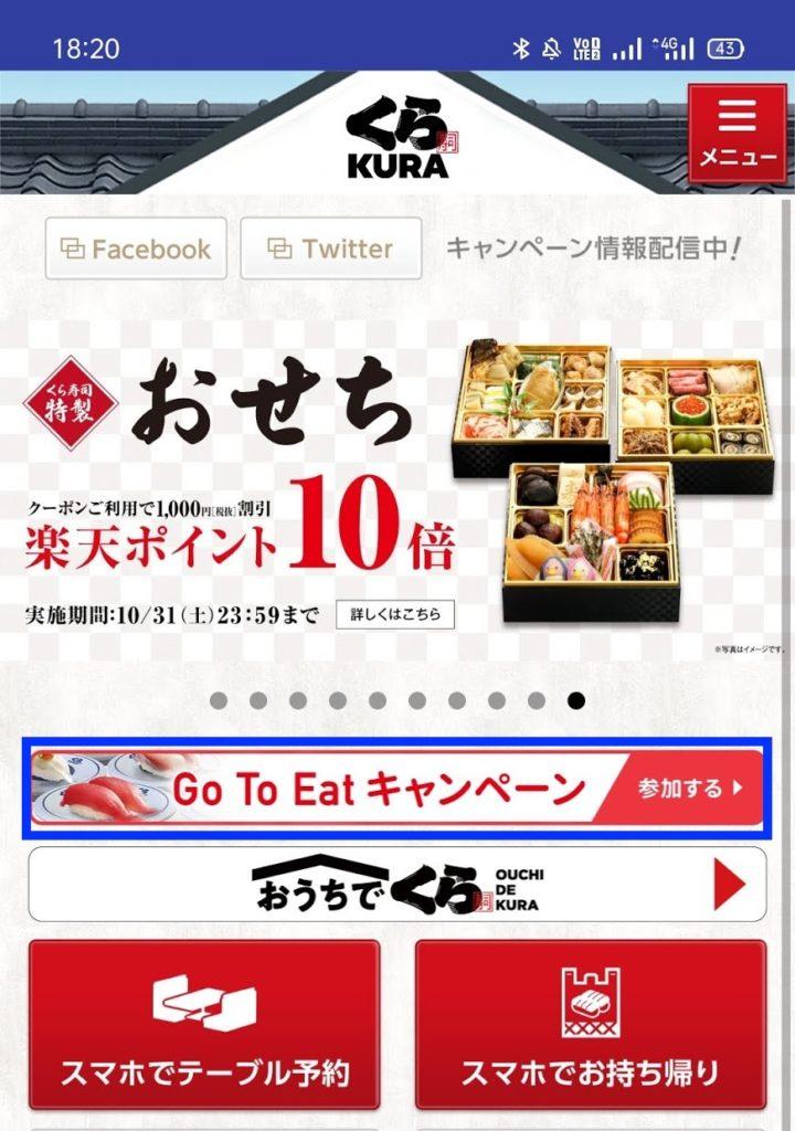 くら寿司のGOTOキャンペーン