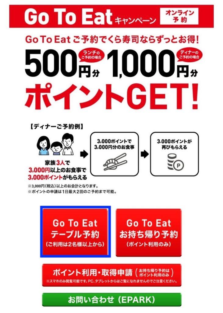 くら寿司のGOTO予約