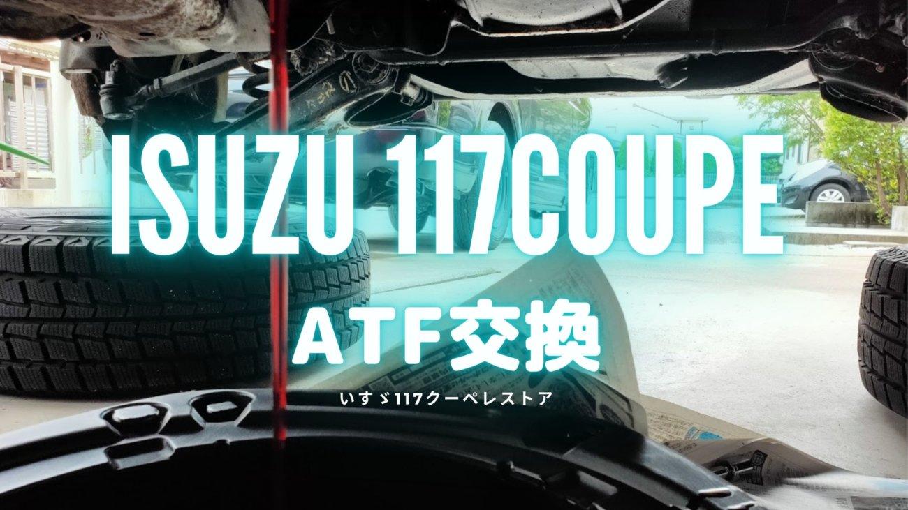 117クーペのATFのアイキャッチ画像