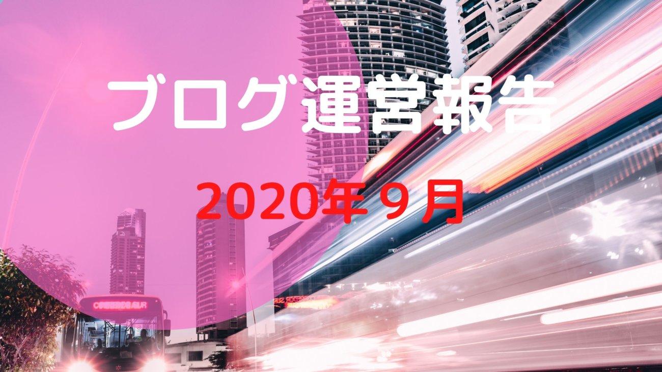 2020年9月ブログ運営のアイキャッチ画像