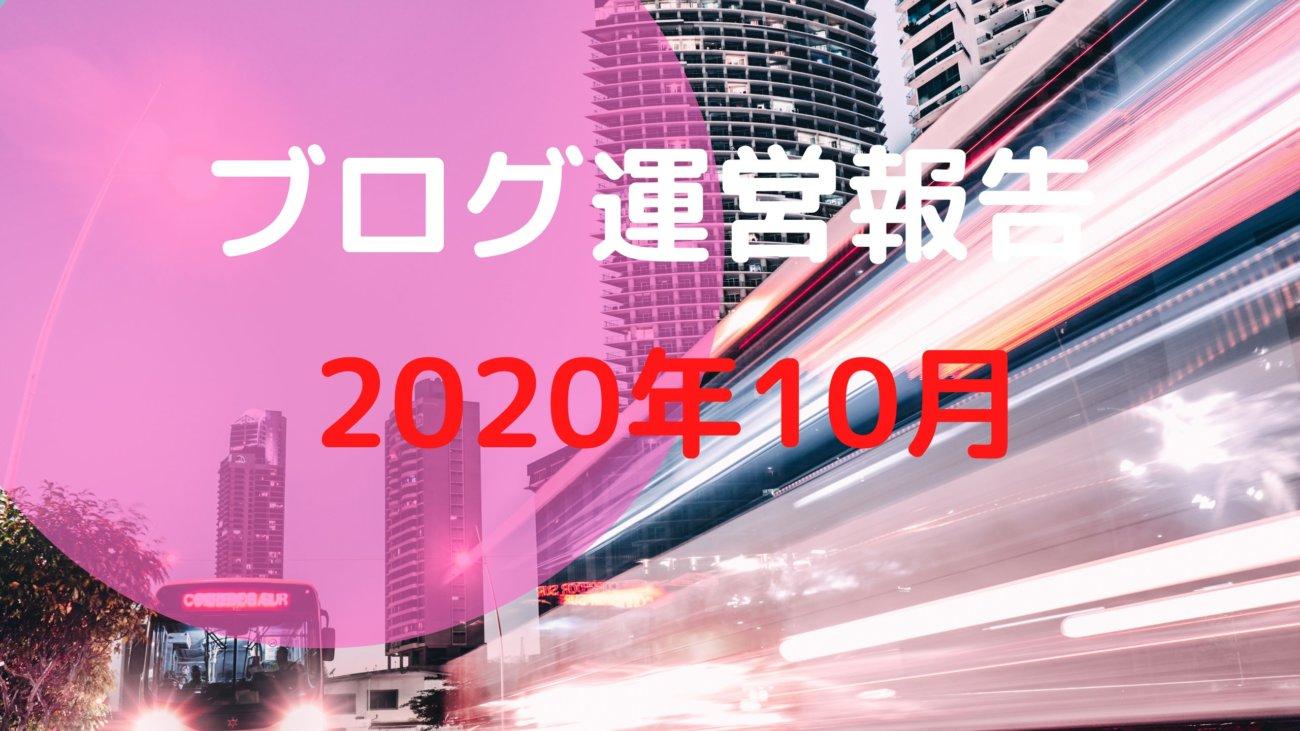 2020年10月のアイキャッチ