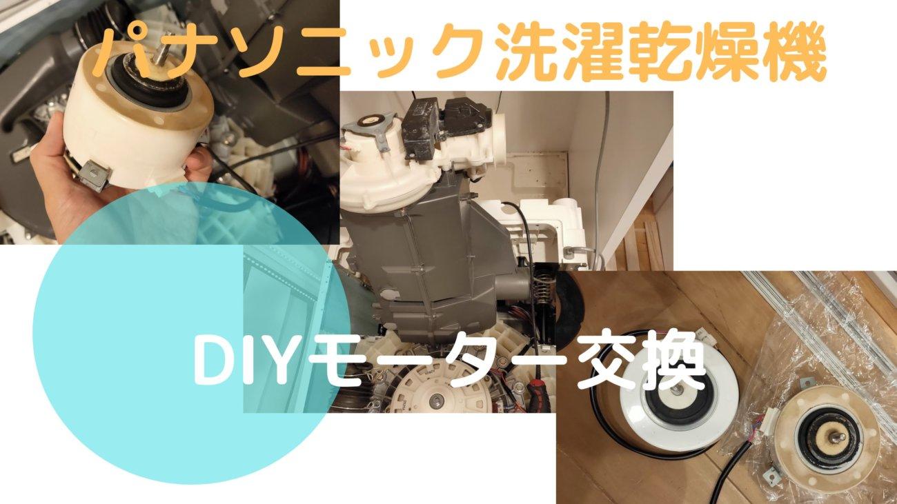 パナソニック洗濯乾燥機のモーター交換アイキャッチ画像