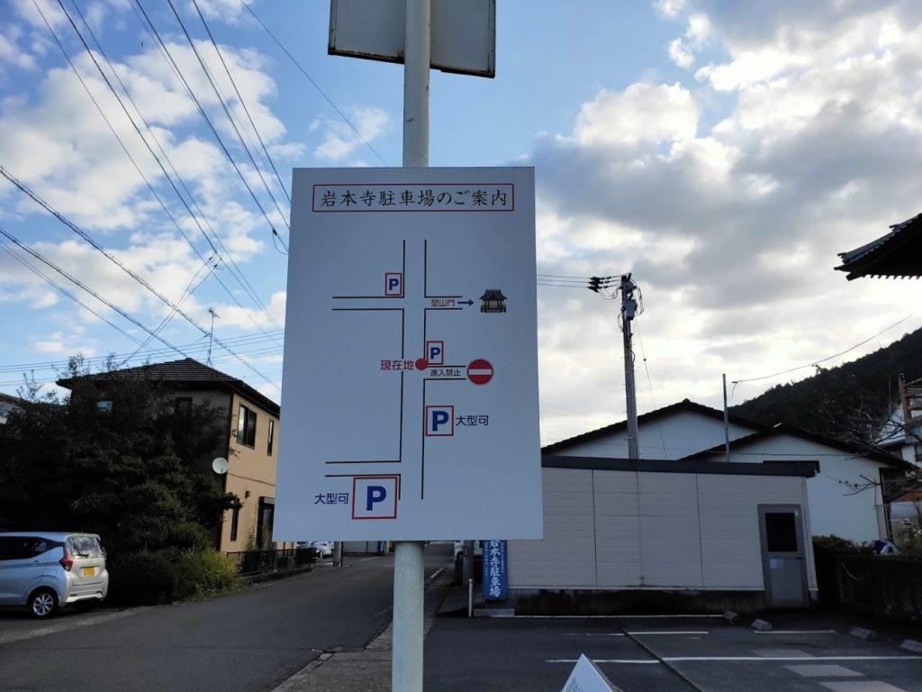 37番岩本寺の駐車場