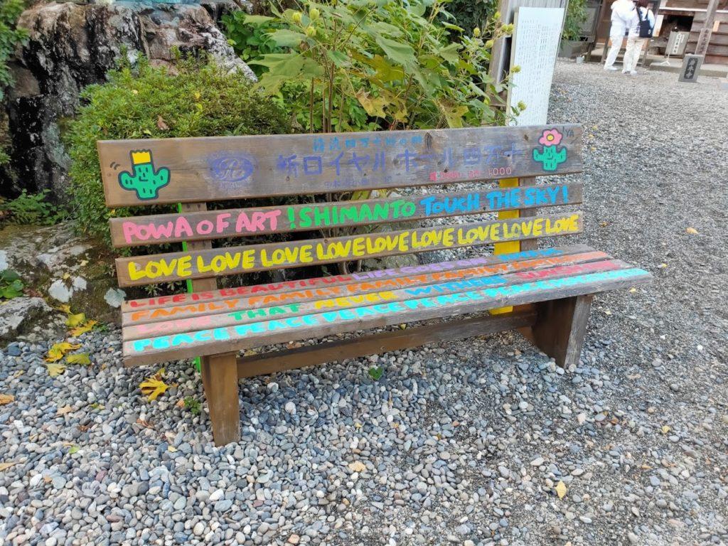 37番岩本寺の境内椅子