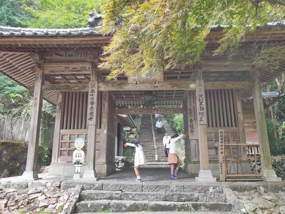 37番岩本寺の人文字