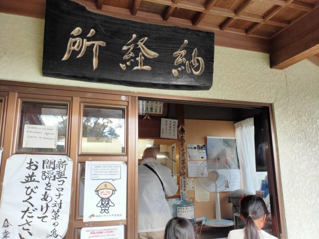 35番清瀧寺の納経所