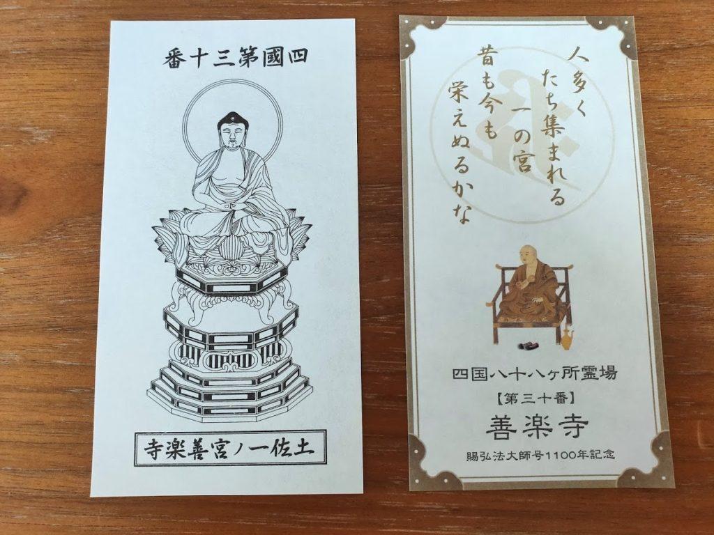 30番善楽寺のお札