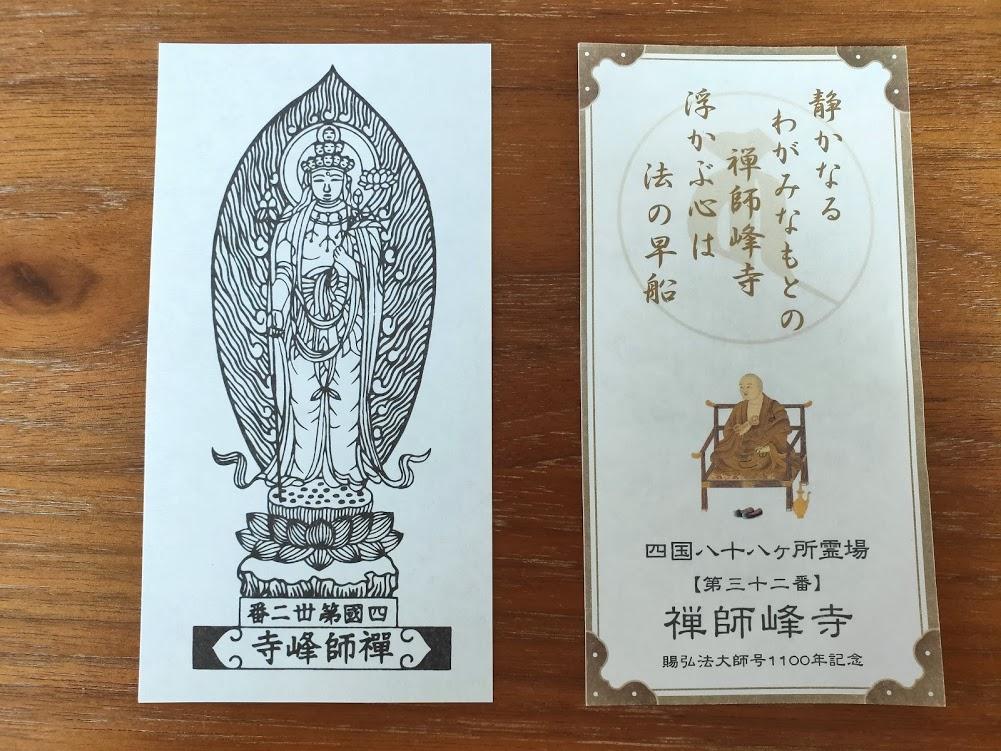 32番禅師峰寺のお札