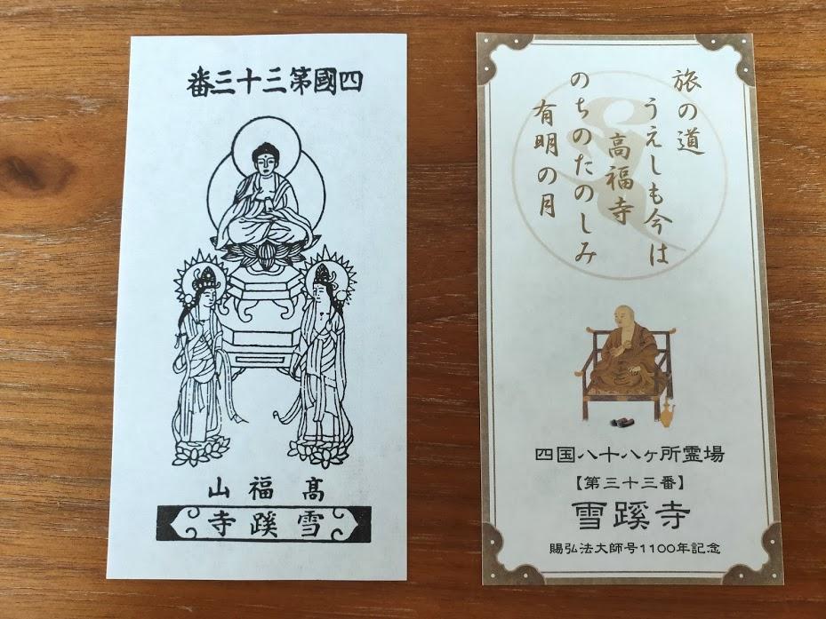 33番雪蹊寺のお札