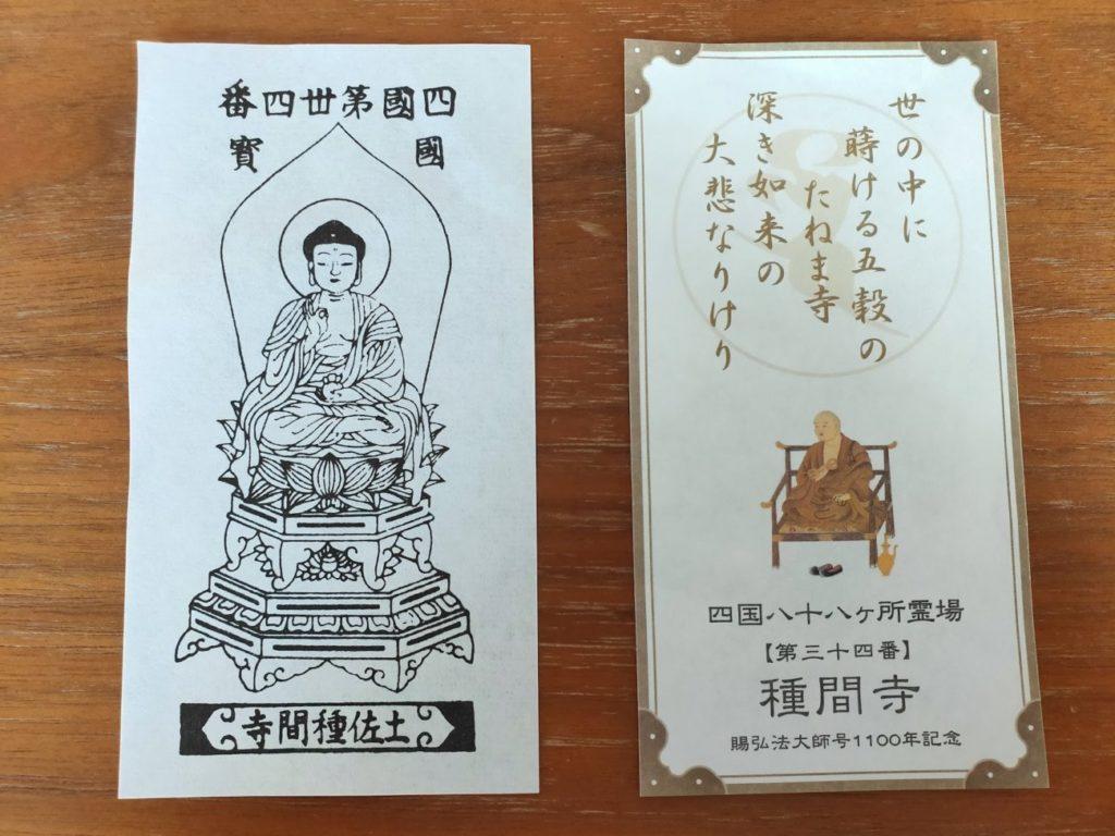 34番種間寺のお札