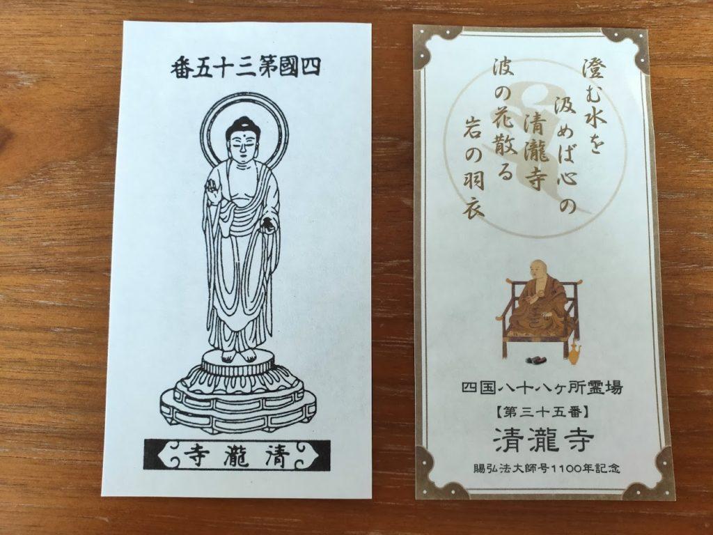 35番清瀧寺のお札