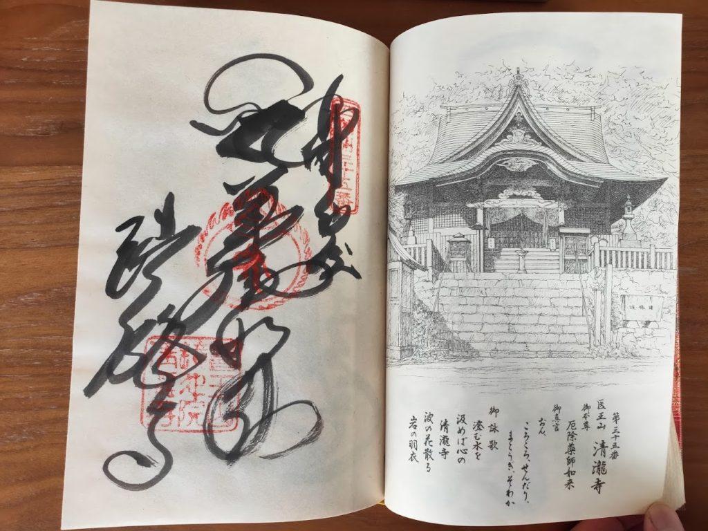 35番清瀧寺の御朱印